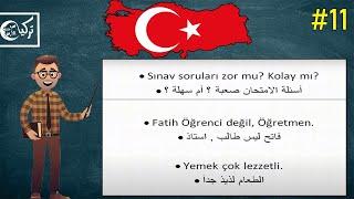 تعلم اللغة التركية مجاناً المستوى الأول الدرس الحادي عشر (مصادر الأفعال)