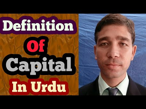 Definition of Business Capital with example into Urdu / hindi by the education forum