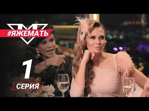 #ЯЖеМать. 1 сезон 1 серия