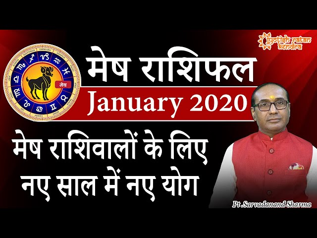 Mesh Rashi January 2020   Aries Horoscope January   मेष राशिफल जनवरी 2020