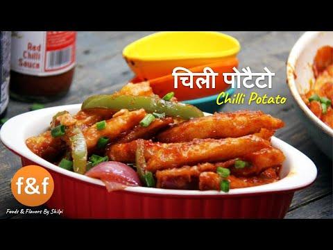 Chilli Potato Recipe | ऐसे बनाये क्रिस्पी चिली पोटैटो स्नैक्स | Snacks for Kitty Party