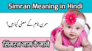 Simran Meaning in English And Urdu ll سمرن کے معنی