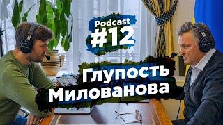 #12 Глупость Милованова