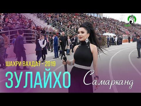 Зулайхо - Рохи Самарканд / Вахдат - 2019 / Zulaykho - Consert - Fayzi Navruz Vahdat 2019