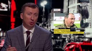 Новый лидер ДНР и Разрыв дружбы с Россией - Чисто News от 04.09.2018