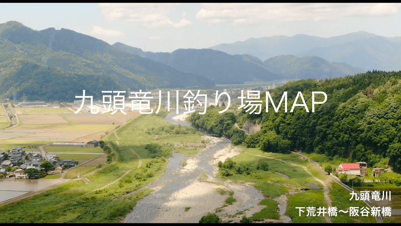九頭竜川 アユ釣り場MAP公開