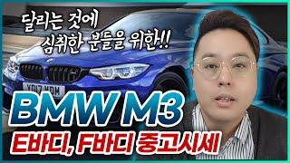 [차집아저씨] bmw m3 어떤차? 중고시세는?