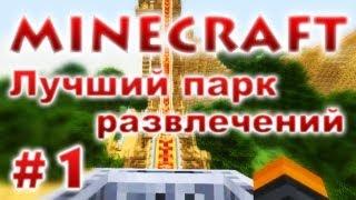 Лучший парк развлечений Minecraft - Результаты конкурса - #1