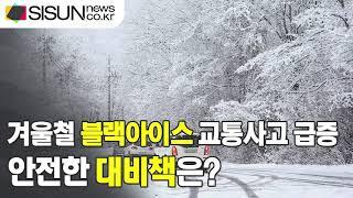 [이슈체크] 겨울철 블랙아이스 교통사고 급증, 재난안전…