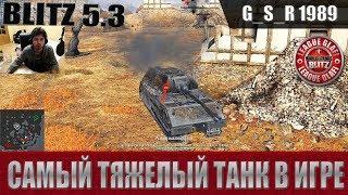WoT Blitz - Три боя на Маусе (Maus). Самый тяжелый танк- World of Tanks Blitz (WoTB)