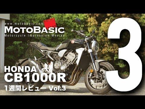 CB1000R (ホンダ/2018) バイク1週間インプレ・レビュー Vol.3 HONDA CB1000R (2018) 1WEEK REVIEW