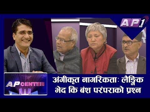 बालकृष्णको प्रश्नः नेपाललाई फिजी हुनबाट कसरी जोगाउने ?  || AP Center || TIKARAM YATRI