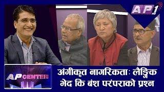 बालकृष्णको प्रश्नः नेपाललाई फिजी हुनबाट कसरी जोगाउने ?  || AP Center || TIKARAM YATRI thumbnail