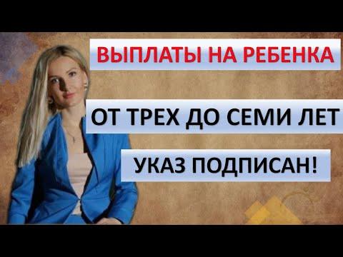Путин подписал указ о выплатах семьям на ребенка от трех до семи лет. Все ли так хорошо?