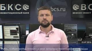 На российском рынке появляются признаки коррекции(Торги на российском рынке проходят разнонаправленно. К 13:30 мск индекс ММВБ прибавляет 0,2%, индекс РТС в минус..., 2016-07-22T10:28:04.000Z)