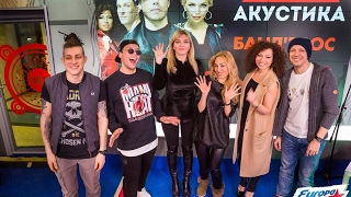 Группа Банд'Эрос – Дай Пять @ Европа Плюс Акустика