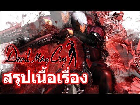 Devil May Cry : สรุปจักรวาล #2 (เกมภาคที่ 1) thumbnail