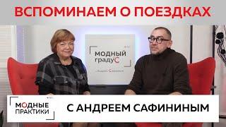 Вспоминаем о летних поездках и делимся впечатлениями о европейской моде вместе с Андреем Сафининым