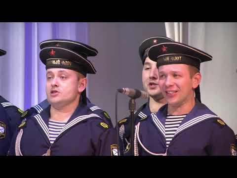 Концерт ансамбля песни и пляски Северного флота