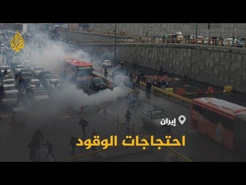 احتجاجات شعبية بإيران ضد رفع أسعار البنزين  - نشر قبل 3 ساعة