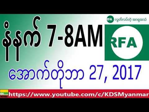 RFA Burmese News, Morning, October 27, 2017