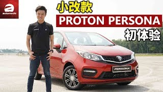2019 Proton Persona Review: Engine and Acceleration 试驾