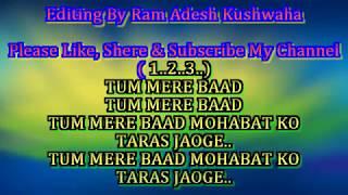 तुम मेरे बाद मोहब्बत को भूल जाओगे Bhojpuri Karaoke Music With Lyrics By Ram Adesh Kushwaha