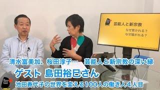 新宗教を信じる芸能人は、日本だけでなく、プリンスやマイケル・ジャク...