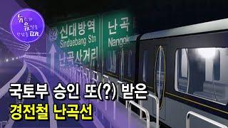 [뉴음때] 국토부 승인 또(?) 받은 난곡선 / 서울 …