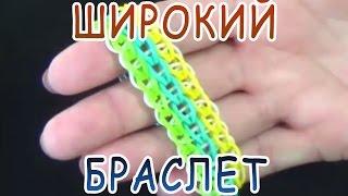 Широкий браслет из резиночек - урок №3