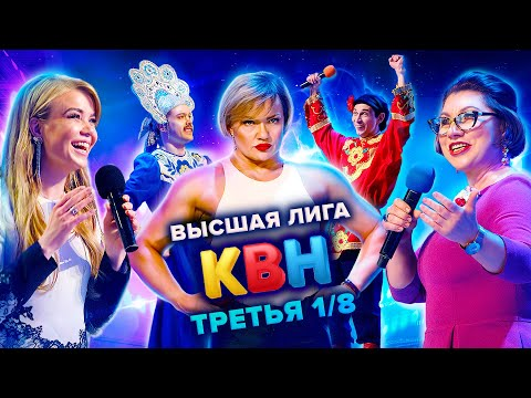 КВН Высшая лига 2021 1/8 финала 3я игра