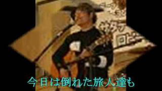 中島みゆきの『時代』を姫路のじろりんが歌います。