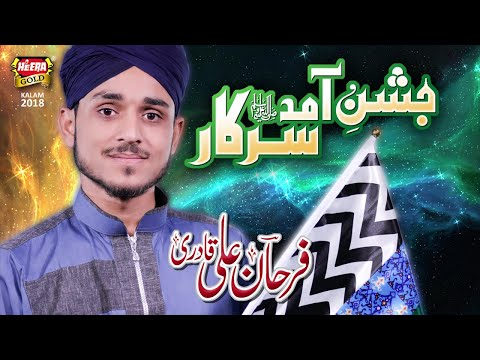 Rabi Ul Awal New Naat 2018 - Jashn E Amad Sarkar - Farhan Ali Qadri - Official Video - Heera Gold