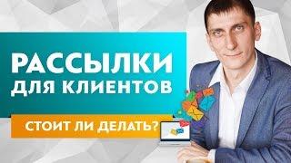 видео Использование СМС-рассылок для увеличения продаж магазина