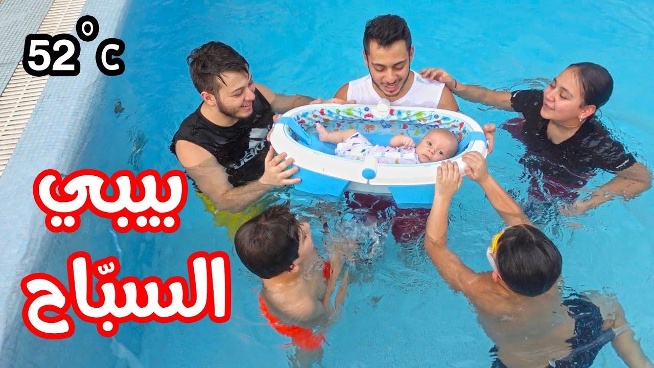 لأول مرة سند يسبح معنا بالجو الحار !!