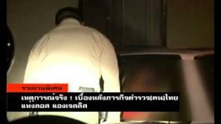 Mission Crime Scene, Thai Deputy Sheriff Los Angeles ( VOA Thai )