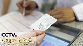 [中国财经报道] 国家社会保险公共服务平台上线 | CCTV财经