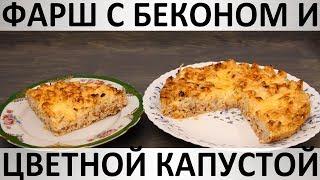 194. Фарш с беконом и цветной капустой в духовке