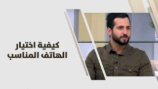 محمد مقدادي - كيفية اختيار الهاتف المناسب