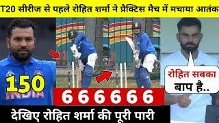 देखिये,प्रैक्टिस मे Rohit Sharma ने की खतरनाक बल्लेबाजी,लगाए आसमानी छक्के और उड़ा दिए दुश्मनों के होश