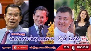 khan sovan - talking about Hun Sen Money - Cambodia Hot News - Khmer News Part 1