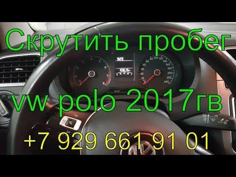 Скрутить пробег Volkswagen Polo 2017г.в., приборная панель 6rf920861c, 6rf920861b,  через OBD