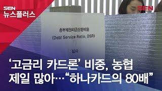 """'고금리 카드론' 비중, 농협 제일 많아…""""하나카드의 …"""