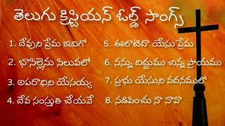 తెలుగు క్రిస్టియన్ ఓల్డ్ సాంగ్స్ - Telugu Christian Old hit Songs - Andhra kristava keerthanalu
