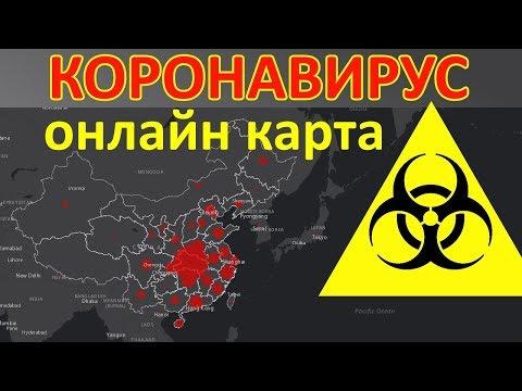 Коронавирус онлайн карта распространения в мире