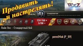 E 50  Продавить и настрелять!  Лайв Окс  World of Tanks 0.9.15.2