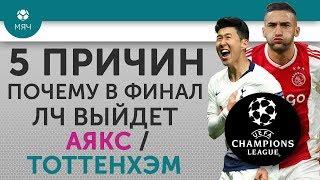 """5 ПРИЧИН Почему в финал ЛЧ выйдет """"Аякс"""" / """"Тоттенхэм"""""""