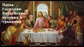 Тема: Пасха Господня-Библейские истории и традиции