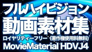 【MovieMaterial HDVJ4】フルハイビジョン動画素材集 sample1 ハイビジョン 検索動画 25