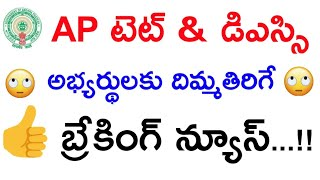 Ap tet-2  Latest Breaking News || Use full